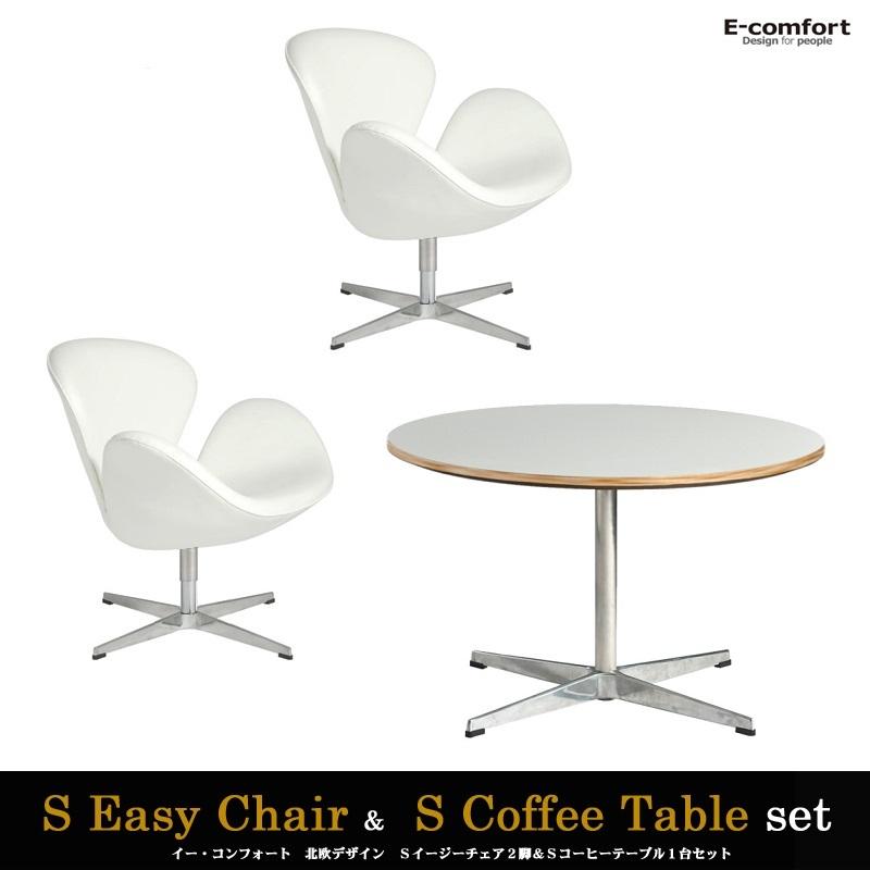 北欧デザイン Sイージーチェア2脚&Sコーヒーテーブル1台セット イーコンフォート