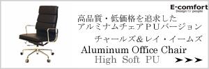 チャールズ&レイ・イームズ アルミナム オフィスチェア ハイバック ソフトパッド PUバージョン