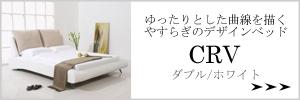 CRV ダブル ホワイト