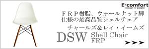 DSW FRP