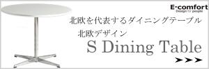 Sダイニングテーブル