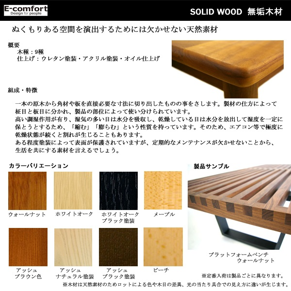 イーコンフォート 無垢木材 色見本