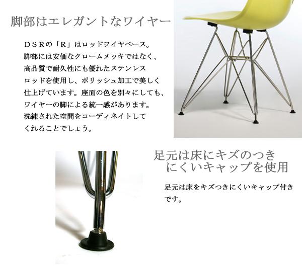 チャールズ&レイ・イームズ シェルチェア DSR FRP樹脂モデル イーコンフォート
