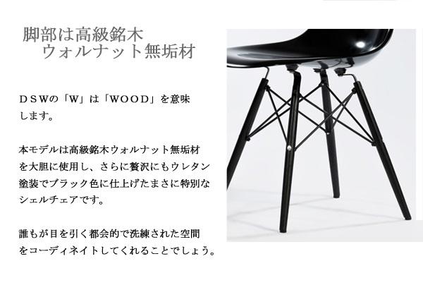 チャールズ&レイ・イームズ シェルチェア DSW FRP樹脂モデル ブラック&ブラック イーコンフォート