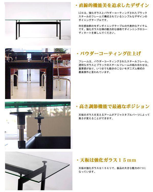 LC6ダイニングテーブル