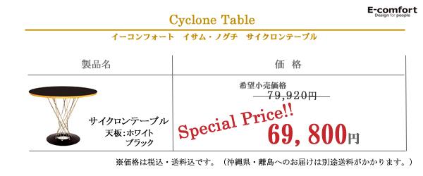 イーコンフォート イサム・ノグチ サイクロンテーブル 価格表