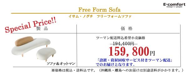 イーコンフォート イサム・ノグチ フリーフォームソファ 価格表