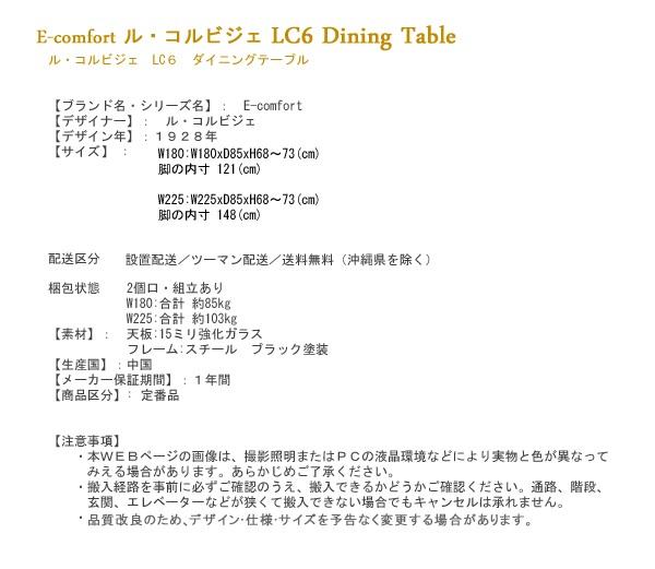 LC6ダイニングテーブルスペック