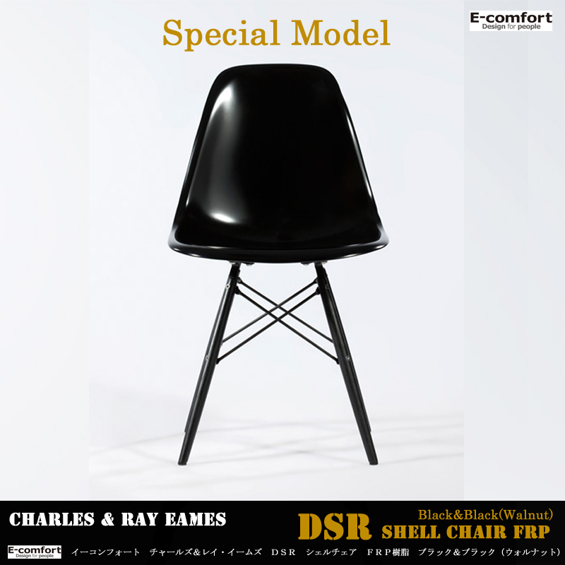 チャールズ&レイ・イームズ シェルチェア DSW FRP樹脂モデル イーコンフォート
