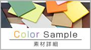デザイナーズ家具|カラーサンプル