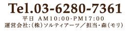 Tel.03-6280-7361