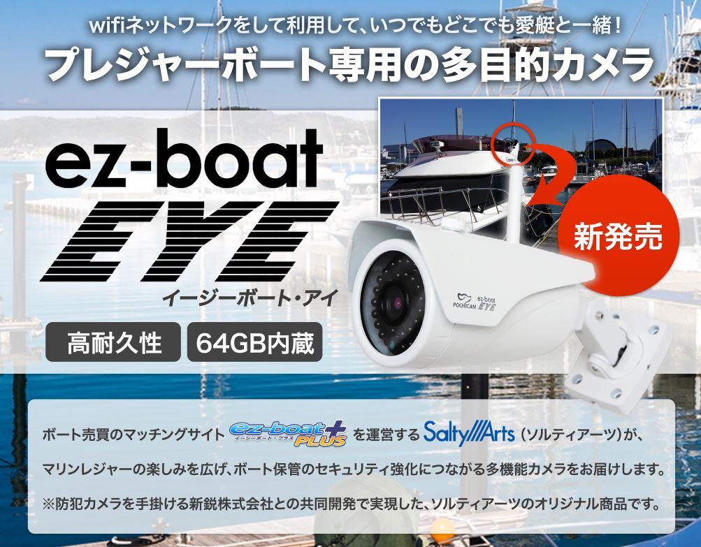 ez-boat EYE商品説明