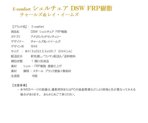 イーコンフォート チャールズ&レイ・イームズ シェルチェア DSW FRP樹脂モデル スペック