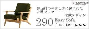 290イージーソファ 1シーター