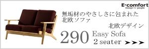 290イージーソファ 2シーター