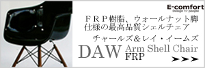 DAW FRP