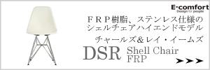 DSR FRP