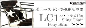 LC1 ポニースキン