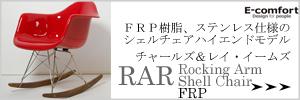 RAR FRP