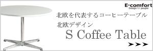 Sコーヒーテーブル