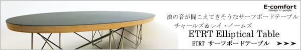 ETRT サーフボードテーブル