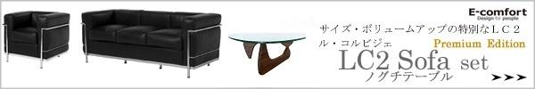 LC2&ノグチテーブルセット