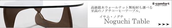 デザイナーズ家具の最高品質 E-comfort(イー・コンフォート) イサム・ノグチ ノグチテーブル