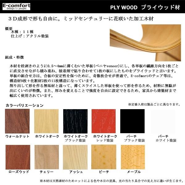 プライウッド材 カラーサンプル