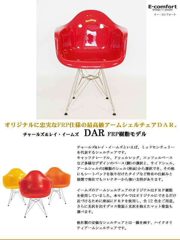 チャールズ&レイ・イームズ シェルチェア DAR FRP樹脂モデル イーコンフォート