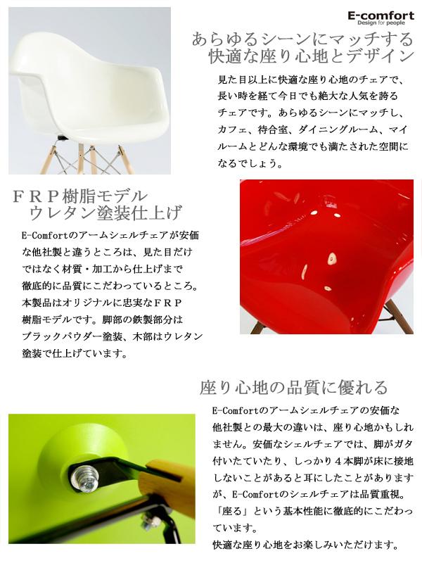 チャールズ&レイ・イームズ アームシェルチェア DAW FRP樹脂モデル イーコンフォート