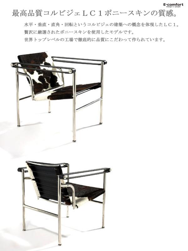 ル・コルビジェ LC1 スリングチェア ポニースキン イーコンフォート