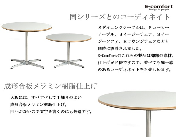 北欧デザイン Sダイニングテーブル イーコンフォート