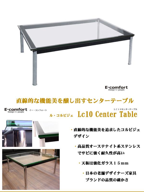 ル・コルビジェ LC10 センターテーブル B (120×80cm)