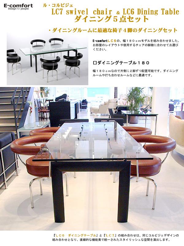 ル・コルビジェ LC7×4脚&LC6ダイニングテーブル 5点セット