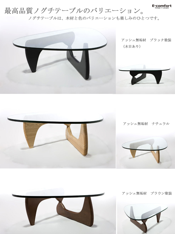 イサム・ノグチ ノグチテーブル