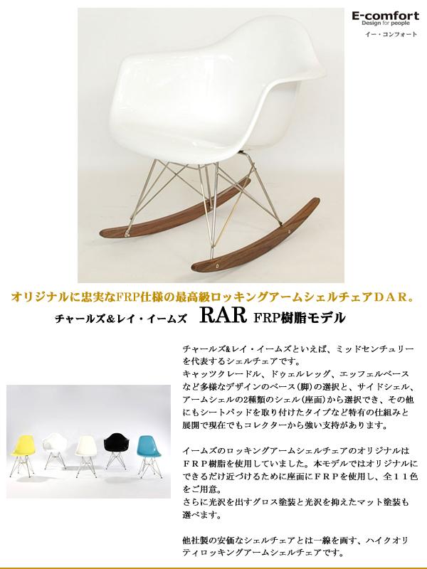 チャールズ&レイ・イームズ シェルチェア RAR FRP樹脂モデル イーコンフォート