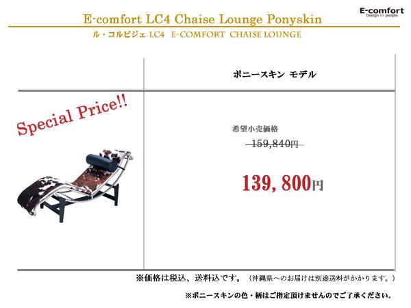 イーコンフォート ポニースキン 価格表