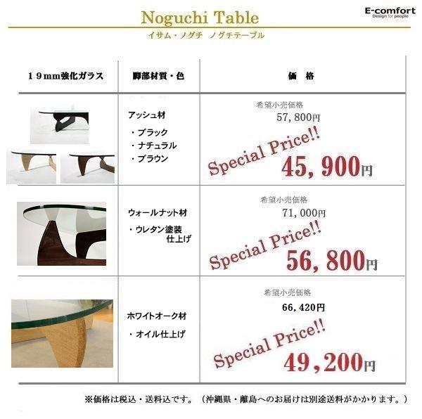 イーコンフォート イサム・ノグチ ノグチテーブル 価格表