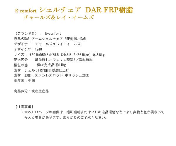 イーコンフォート チャールズ&レイ・イームズ シェルチェア DAR FRP樹脂モデル スペック