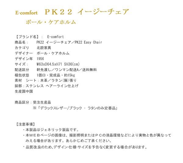 ポール・ケアホルム PK22 イージーチェア スペック
