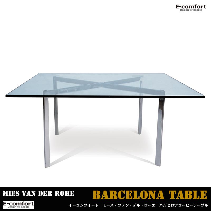 ミース・ファン・デル・ローエ バルセロナテーブル