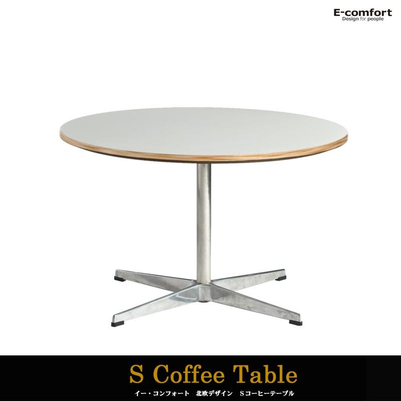 北欧デザイン Sコーヒーテーブル イーコンフォート